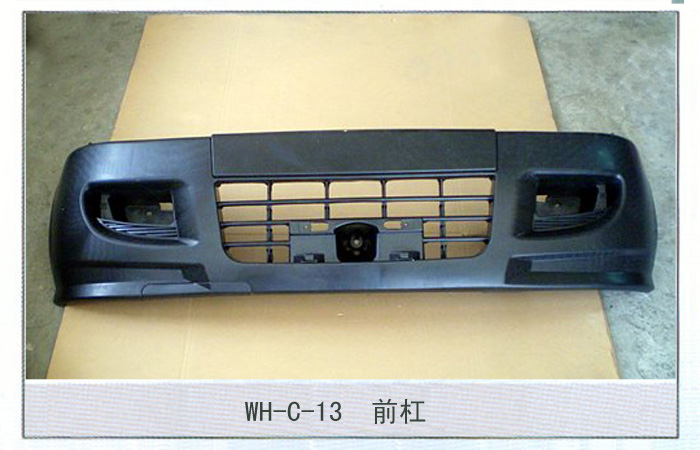 WH-C-13前杠(新老款)