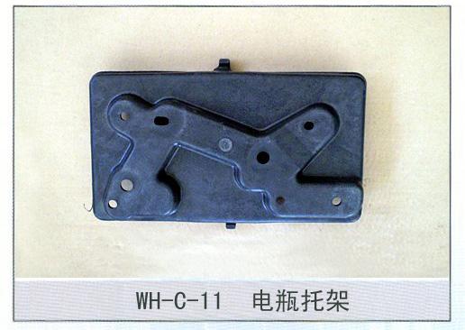 WH-C-11电瓶托架