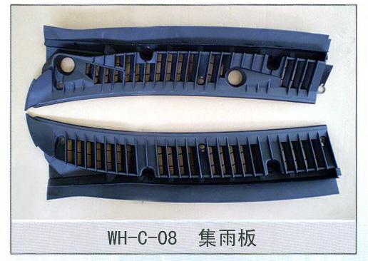 WH-C-08集雨板