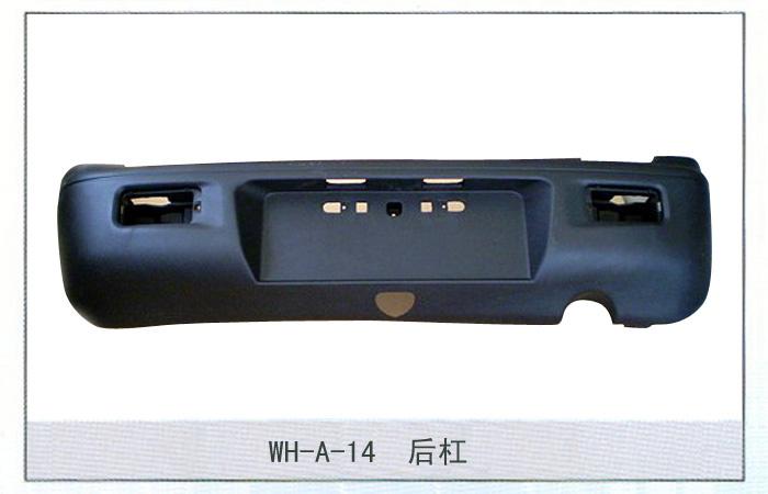 WH-A-14后杠