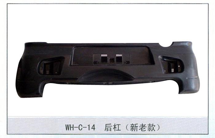WH-C-14后杠(新老款)